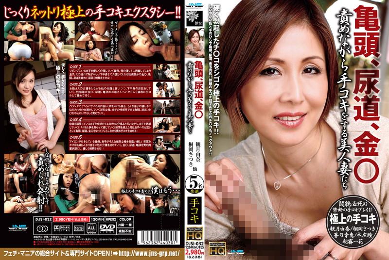 痴女、観月由奈出演の手コキ無料熟女動画像。亀頭、尿道、金○ 責めながら手コキをする美人妻たち
