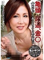 「亀頭、尿道、金○ 責めながら手コキをする美人妻たち」のパッケージ画像