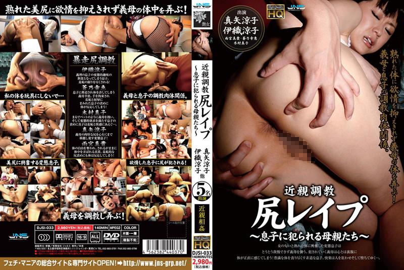 人妻、真矢涼子出演の近親相姦無料熟女動画像。近親調教 尻レイプ ~息子に犯される母親たち~