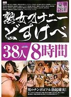 (29djsj00001)[DJSJ-001] 熟女オナニー どすけべ38人 8時間 ダウンロード