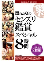 (29djsj00003)[DJSJ-003] 熟れた女のセンズリ鑑賞スペシャル 8時間 ダウンロード