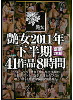 「艶女2011年下半期 41作品 8時間」のパッケージ画像