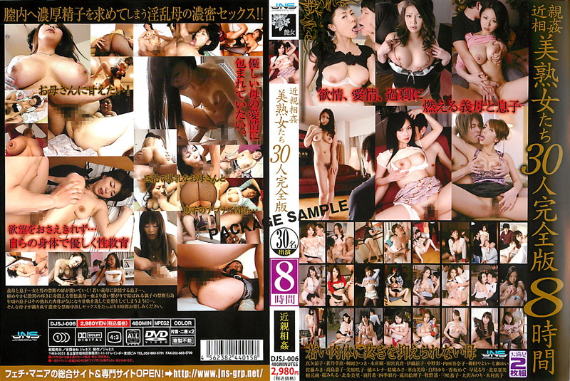 人妻、真矢涼子出演の妄想無料動画像。近親相姦 美熟女たち30人完全版 8時間