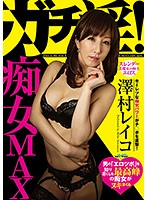 (29djsk00113)[DJSK-113] ガチ淫!痴女MAX 澤村レイコ ダウンロード