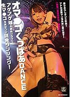 オマ○コくっぱぁ DANCE アゲアゲ娘が都内クラブで生マ○コを見せつけ挑発ダンシング! ダウンロード