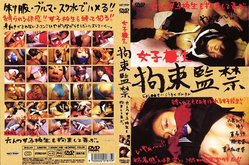 女子●生拘束監禁 六人の女子校生を拘束して弄ぶ