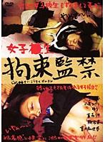 (29dksj01)[DKSJ-001] 女子●生拘束監禁 六人の女子校生を拘束して弄ぶ ダウンロード