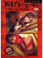 (29dksr01)[DKSR-001] 拘束!「ラバー」ハメ撮り! 1 ダウンロード