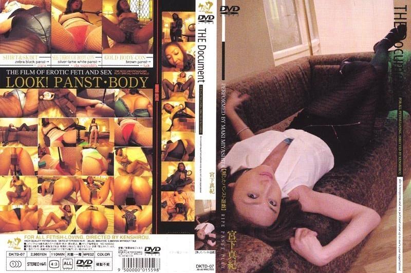パンストの熟女、宮下真紀出演のハメ撮り無料動画像。THE Document[熟したパンスト遊戯]宮下真紀