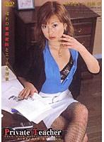Private Teacher 萩原さやか 内藤咲 ダウンロード
