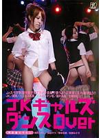 JKギャルズ ダンス Over ダウンロード