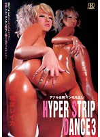 アナル全開!マン毛丸出し!HYPER STRIP DANCE 3 杏紅茶々 相葉レイカ