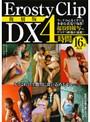 Erosty Clip 復刻盤 DX4時間
