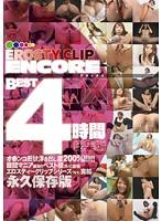 EROSTY CLIP ENCORE BEST DX4時間 総集編 ダウンロード