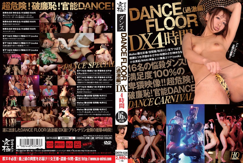[DKYH-028] DANCE FLOOR (過激編) DX4時間