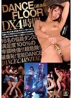 (29dkyh00028)[DKYH-028] DANCE FLOOR (過激編) DX4時間 ダウンロード