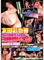 友田彩也香 ダンススペシャル3時間40分 無論 自主規制!オマ○コ超過激でメコスジくっきり!超ローアングルでアップ長回しで限界挑戦!!