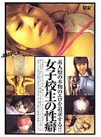 (29dljs01)[DLJS-001] 女子校生の性癖 素人娘の本物のエロを追求する!! ダウンロード