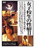 「女子校生の性癖2 ~大人に弄ばれる女子校生の性~」のパッケージ画像