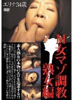 (29dlms02)[DLMS-002] M女マゾ調教 熟女編 ダウンロード