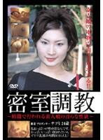 (29dlss01)[DLSS-001] 密室調教 職業プロダンサー ナツミ24歳 ダウンロード