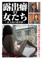 露出癖の女たち 〜素人娘の露出癖〜 ダウンロード