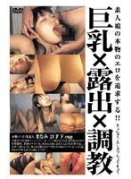 「巨乳×露出×調教 素人娘の本物のエロを追求する!!」のパッケージ画像