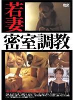 「素人娘の本物のエロを追求する!! 若妻密室調教」のパッケージ画像