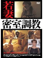 (29dlws03)[DLWS-003] 素人娘の本物のエロを追求する!! 若妻密室調教 ダウンロード