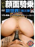 (29dmba00020)[DMBA-020] 究極の顔面騎乗新世界! M男の顔面にペニバンを付けてオナニーする女たち 3 ダウンロード