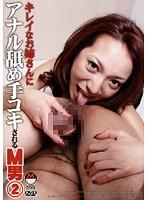 「キレイなお姉さんにアナル舐め手コキされるM男 2」のパッケージ画像