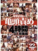 射精直後の亀頭責め4時間DX総集編