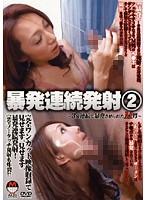 (29dmba00053)[DMBA-053] 暴発連続発射 2 〜3発連続で暴発させられたM男〜 ダウンロード