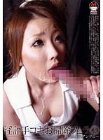 淫語手コキお掃除フェラ ~M男の完全主観アングル~ 3