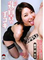(29dmba00069)[DMBA-069] M男 乳首責め手コキ ダウンロード