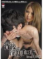 「キレイなお姉さんに背後から淫乱手コキされるM男 4」のパッケージ画像
