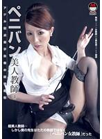 ペニバン美人教師 4 ~アナル童貞男子生徒の教育指導~
