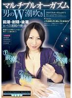 (29dmba00150)[DMBA-150] マルチプルオーガズム男のW潮吹き 前潮・射精・後潮という3連続の絶頂 ダウンロード