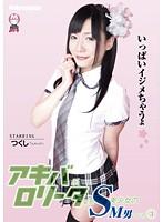 アキバ系ロ●ータ変態S美少女のM男いじり 3 つくし ダウンロード