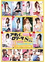 アキバ系ロ●ータ変態S美少女のM男いじり 完全コンプリート版