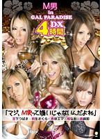 M男 in GAL PARADISE DX4時間 ダウンロード