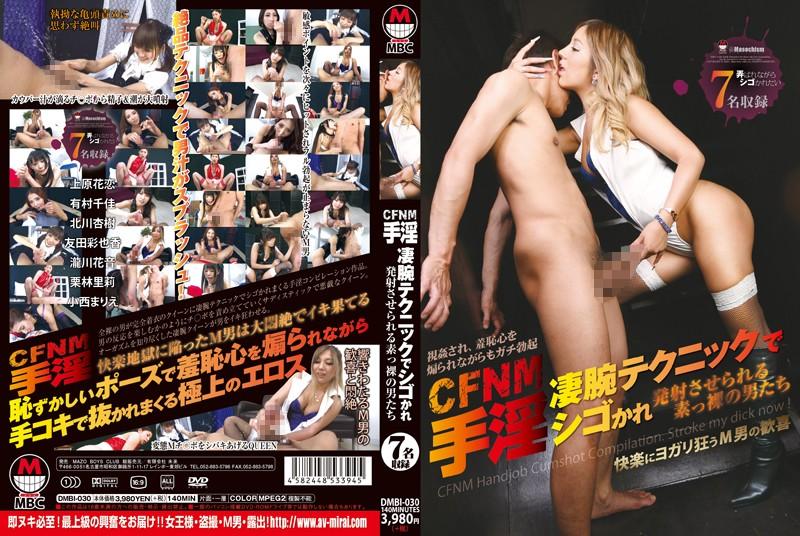 着衣のお姉さん、上原花恋出演のフェラ無料美少女動画像。CFNM手淫 凄腕テクニックでシゴかれ発射させれる素っ裸の男たち