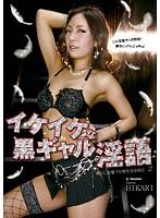 イケイケな黒ギャル淫語 2 HIKARI ダウンロード