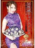 (29dmbj00051)[DMBJ-051] M性感チャイナドレス 桜井あゆ 美貌と絶技を兼ね備えた究極のエステティシャン ダウンロード