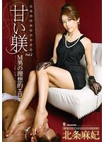 甘い躾 M男の理想的エロス Vol.2 北条麻妃 ダウンロード