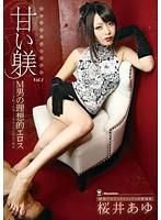 「甘い躾 M男の理想的エロス Vol.3 桜井あゆ」のパッケージ画像
