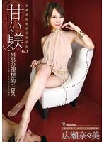 甘い躾 M男の理想的エロス Vol.5 広瀬奈々美