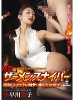 M男ザーメンスナイパー 凄腕QUEENがMチ●ポを完全制圧 小早川怜子