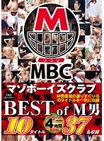 「THE スーパーBEST of M男 MAZO BOYS CLUB 4時間 総集編」のパッケージ画像