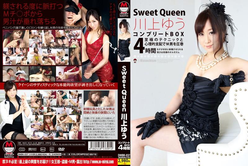 [DMBK-037] Sweet Queen 川上ゆう コンプリートBOX 4時間